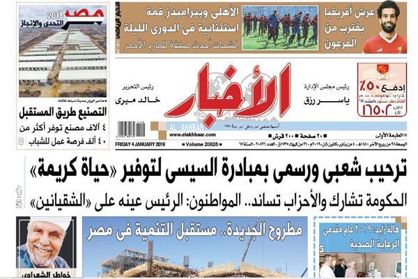 عدد صحيفة الأخبار الجمعة 4 يناير