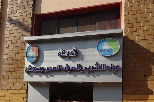 شركة مياه الشرب والصرف الصحى بسوهاج