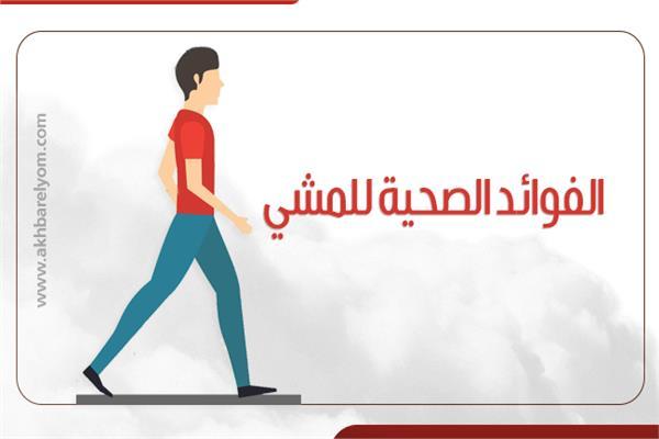 الفوائد الصحية للمشي