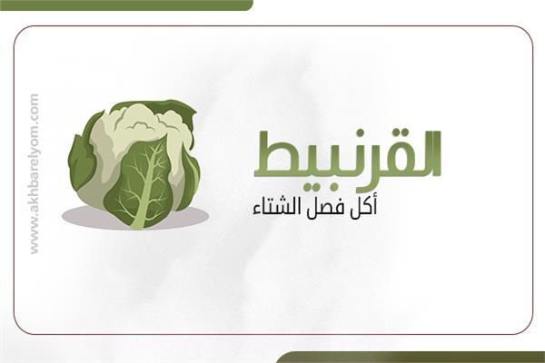 «القرنبيط» أكل فصل الشتاء