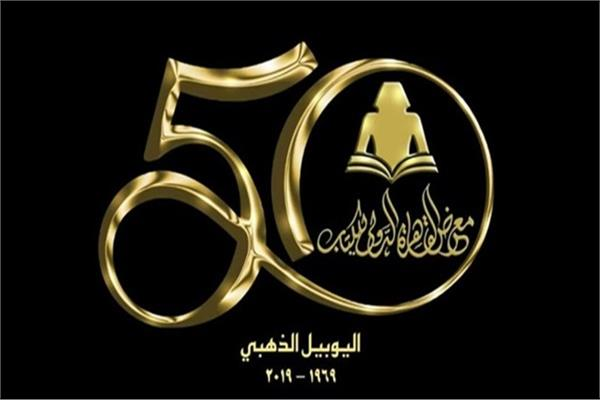 إعلان التفاصيل الكاملة للدورة الـ50 لمعرض القاهرة الدولي للكتاب