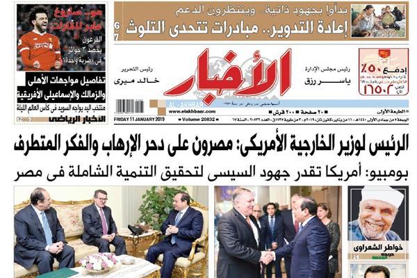 عدد صحيفة الأخبار الجمعة 11 يناير
