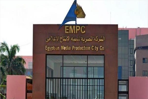 الشركة المصرية لمدينة الإنتاج الإعلامي