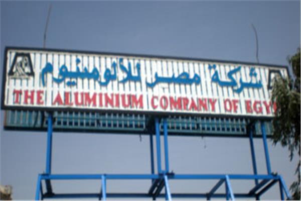 مصنع مصر للألومنيوم