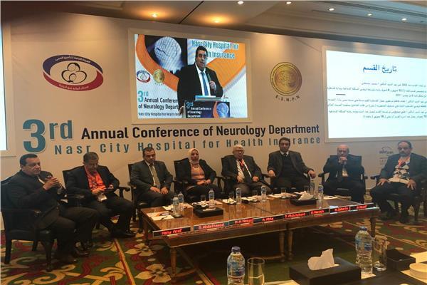 المؤتمر الثالث لقسم المخ والأعصاب بمستشفى مدينة نصر