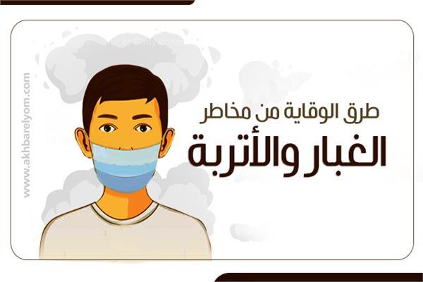 طرق الوقاية من مخاطر الغبار.. تعرف عليها