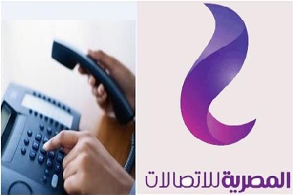فاتورة التليفون الأرضي من المصرية للاتصالات