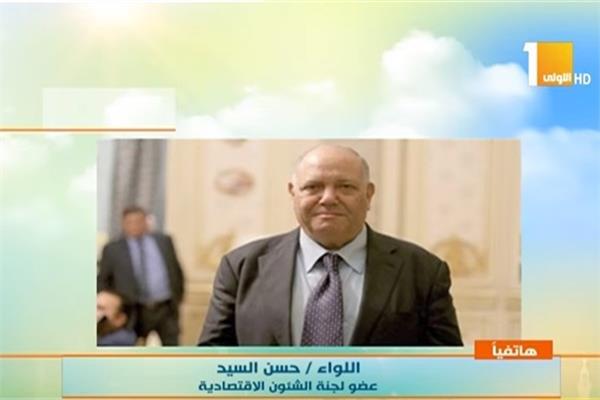 اللواء حسن السيد عضو لجنة الشئون الاقتصادية بمجلس النواب