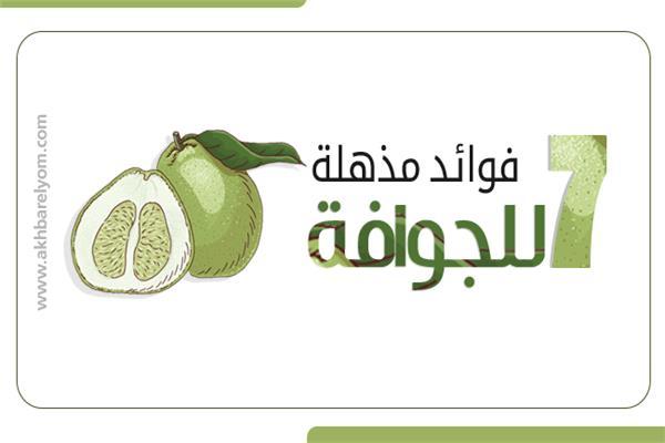 فوائد مذهلة للجوافة .. تعرف عليها