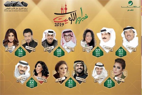 مهرجان «فبراير الكويت 2019»