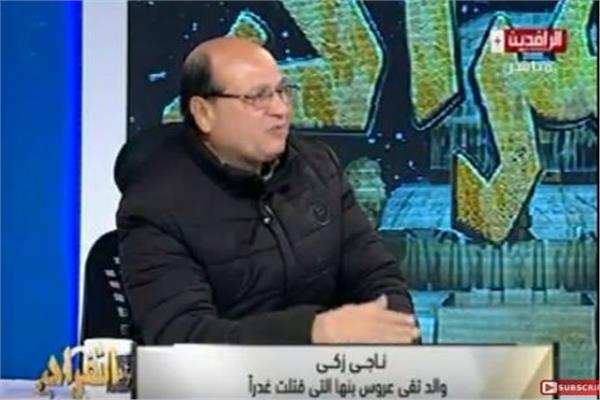 """ناجي أحمد""""، والد تقي ناجي والمعروفة إعلاميا بـ""""عروس بنها"""""""