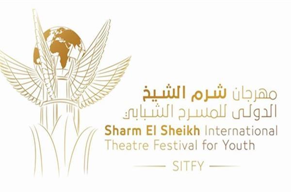 مهرجان شرم الشيخ الدولي للمسرح الشبابي