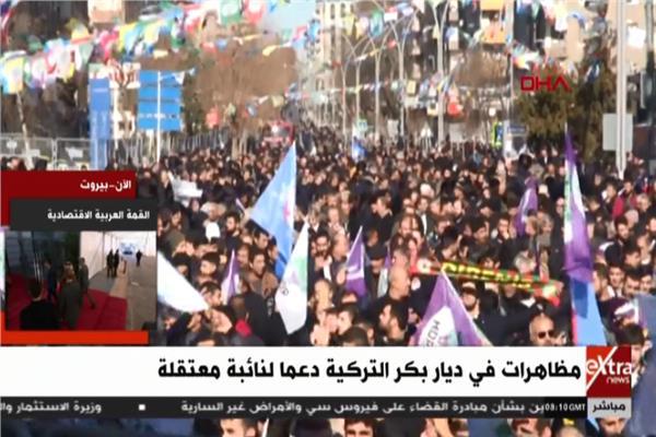 مظاهرات بمدينة ديار بكر التركية دعما لنائبة معتقلة
