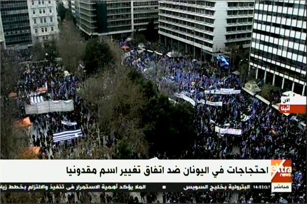 احتجاجات في اليونان ضد اتفاق تغيير اسم مقدونيا