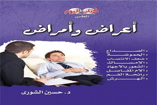 """كتاب """"أعراض وأمراض"""""""