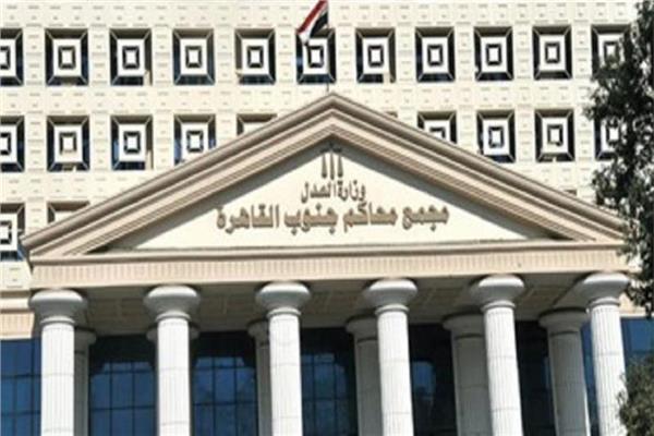 محكمة جنايات جنوب القاهرة