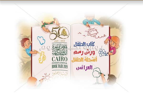 برنامج أنشطة الطفل في اليوبيل الذهبي لمعرض الكتاب