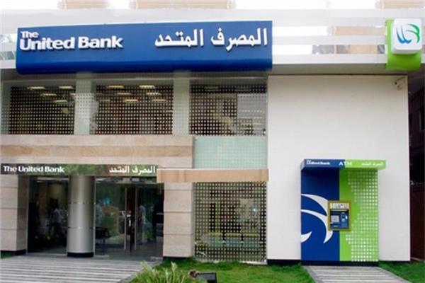 8 معلومات عن «شهادة المليونير» بالمصرف المتحد-أرشيفية