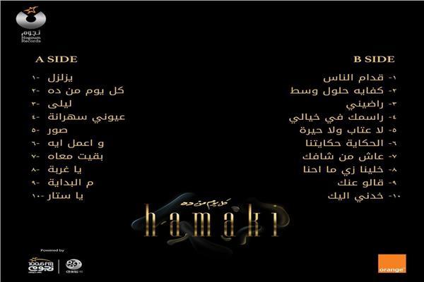 البوم محمد حماقي