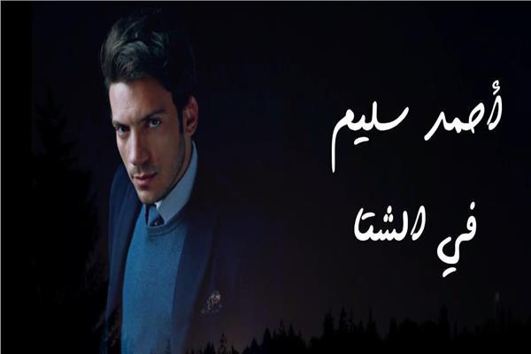 أحمد سليم