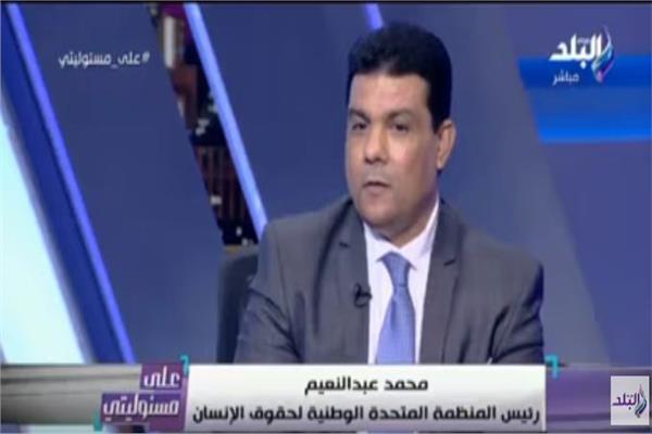 محمد عبد النعيم، رئيس المنظمة المتحدة الوطنية لحقوق الإنسان