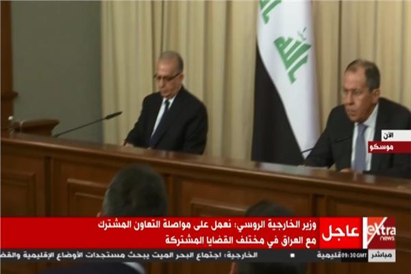 مؤتمر صحفي بين وزير الخارجية الروسي و نظيره العراقي