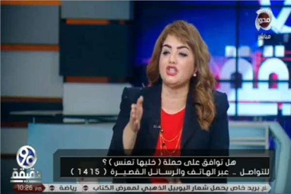 استشاري العلاقات الأسرية د. آمال إبراهيم