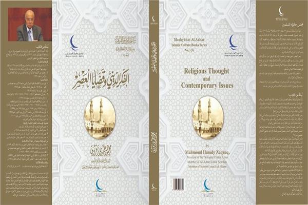اصدارات  في جناح الأزهر بمعرض الكتاب