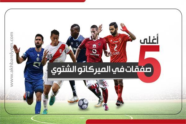 أغلى 5 صفقات في الميركاتو الشتوي المصري