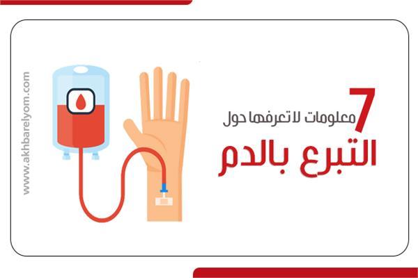 7 معلومات لا تعرفها حول التبرع بالدم