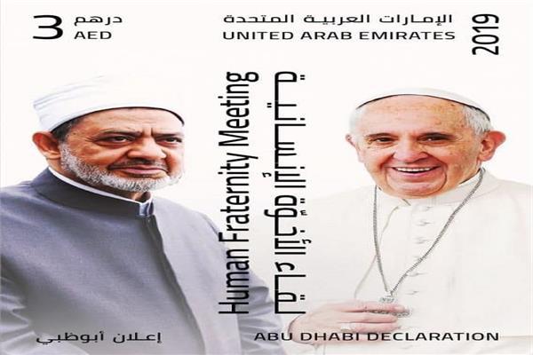 الإمارات تصدر «طابع بريد» بصورة شيخ الأزهر وبابا الفاتيكان