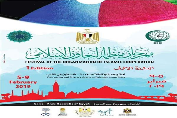 مهرجان منظمة التعاون الاسلامي