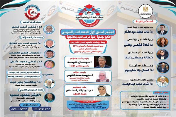 قائمة حضور المؤتمر