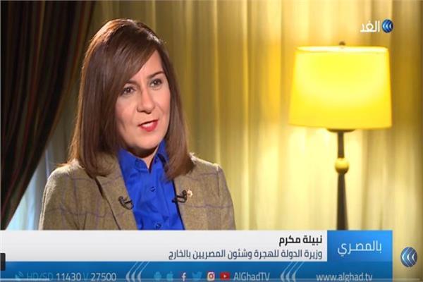 السفيرة نبيلة مكرم وزيرة الدولة للهجرة وشؤون المصريين بالخارج