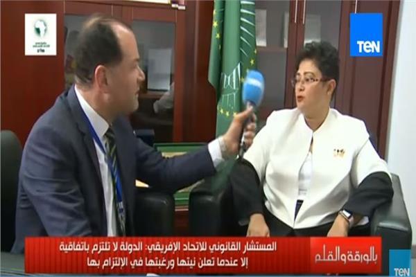 السفيرة نميرة نجم، المستشار القانوني للإتحاد الأفريقي