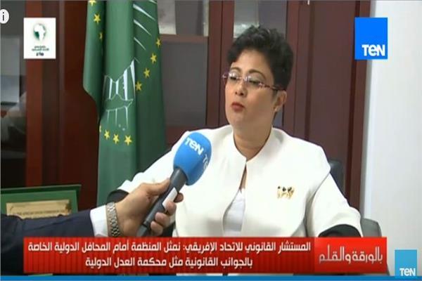 السفيرة نميرة نجم  المستشار القانوني للإتحاد الأفريقي