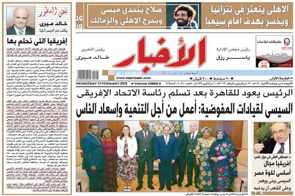 الصفحة الأولى من عدد الأخبار الصادر الأربعاء 13 فبراير