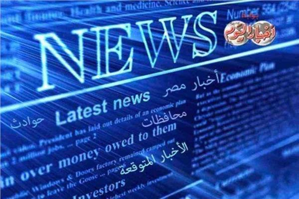 الأخبار المتوفعة