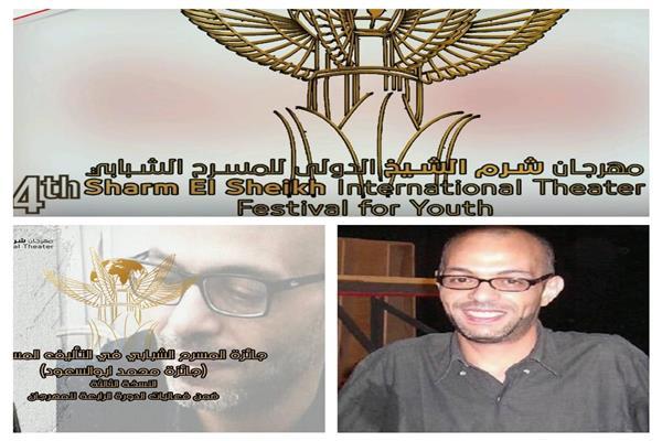 مهرجان شرم الشيخ للمسرح يهدي جائزة التأليف لاسم محمد أبو السعود