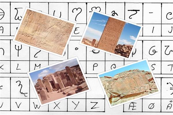 «سيناء» أصل أبجدية لغات أوروبا الحديثة