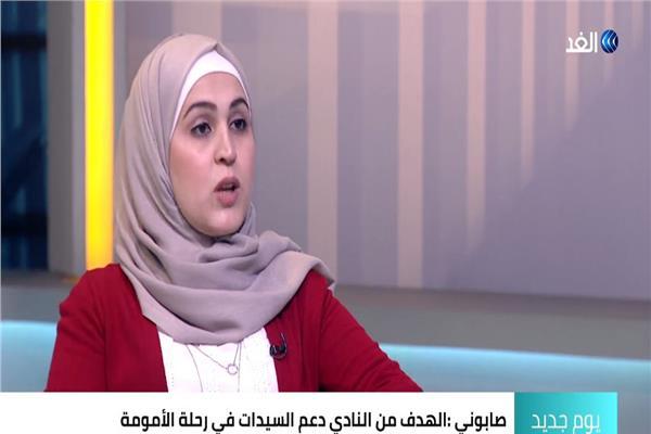ريم الصابوني مؤسس مشروع نادي الأمهات