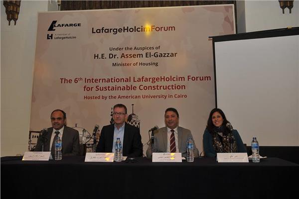 المنتدى الدولي السادس لمؤسسة لافارچ هولسيم للبناء المستدام