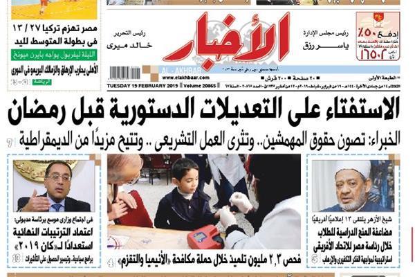 عدد صحيفة الأخبار الثلاثاء 19 فبراير