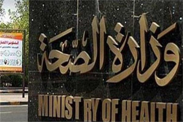 وزارة الصحة والسكان