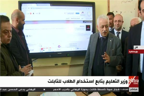 وزير التعليم يتابع استخدام الطلاب للتابليت بمدارس بورسعيد