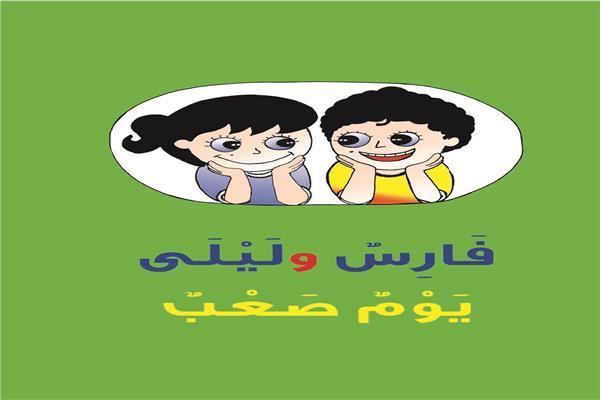 المجلس العربي للطفولة والتنمية يصدر سلسلة قصص جديدة حول دمج الأطفال من ذوي الإعاقة