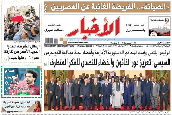 الصفحة الأولى من عدد الأخبار الصادر الأربعاء 20 فبراير