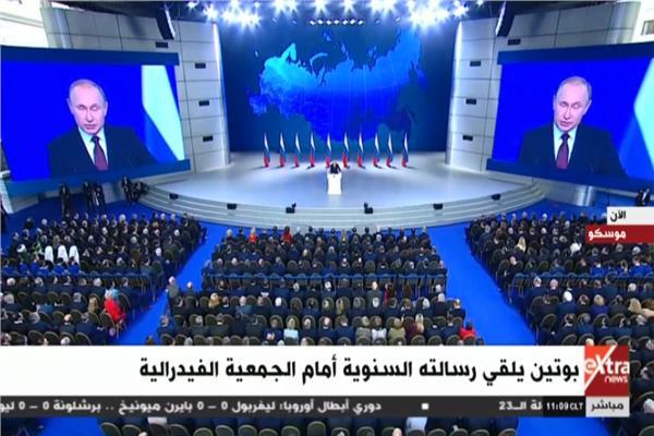الرئيس الروسي فلاديميربوتين يلقي رسالته السنوية أمام الجمعية الفيدرالية بموسكو