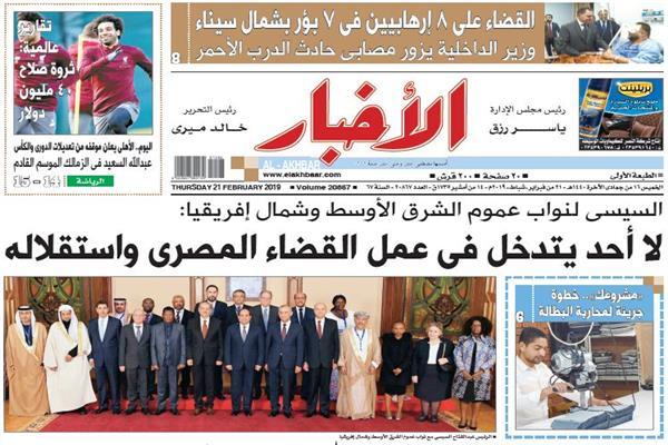 الصفحة الأولى من عدد الأخبار الصادر الخميس 21 فبراير