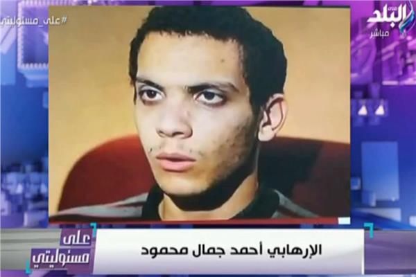 الإرهابي أحمد جمال محمود حجازي